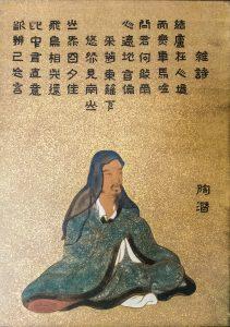 02 – 陶潛 (陶淵明) – Tao Yuanming -とう えんめい
