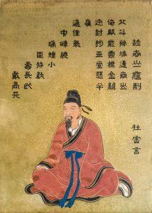 05 – 杜審言 – Du Shenyan – と しんげん