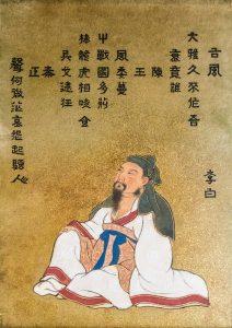 07 – 李白 – Li Bai (Li Po) –り はく