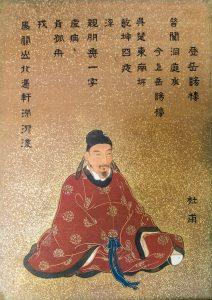 08 – 杜甫 – Du Fu –と ほ (712-770)