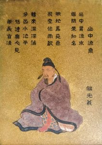 13 – 儲光羲 – Chu Guangxi