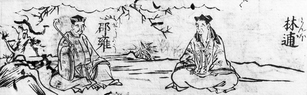 14 – 林逋-Lin Bu & 邵雍-Shao Yong - 和漢朗詠集1