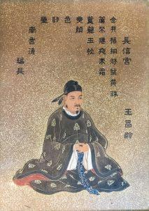 14 – 王昌齢 – Wang Changling – おう しょうれい