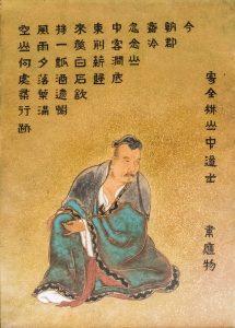 15 – 韋應物 – Wei Yingwu