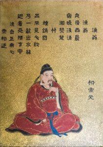18 – 柳宗元 – Liu Zhongyuan -りゅう そうげん