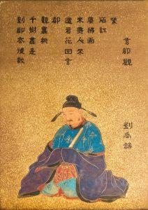 19 – 劉禹錫 – Liu Yuxi – りゅう うしゃく