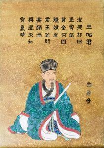 20 – 白居易 – Bai Juyi – はく きょい