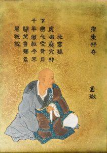 26 – 霊徹 (靈澈) – Ling Che – れい てつ