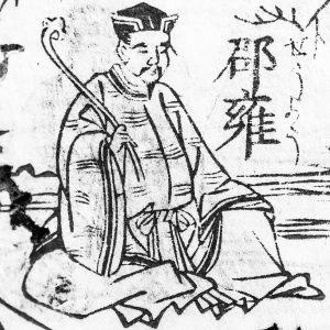 28 – 邵雍 – Shao Yong – しょう よう - 和漢朗詠