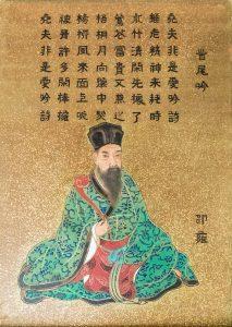 28 – 邵雍 – Shao Yong – しょう よう