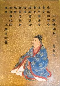 33 – 黄庭堅 – Huang Tingjian- こう ていけん