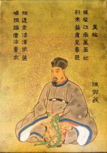 35 – 陳與義 – Chen Yuyi – ちん よぎ