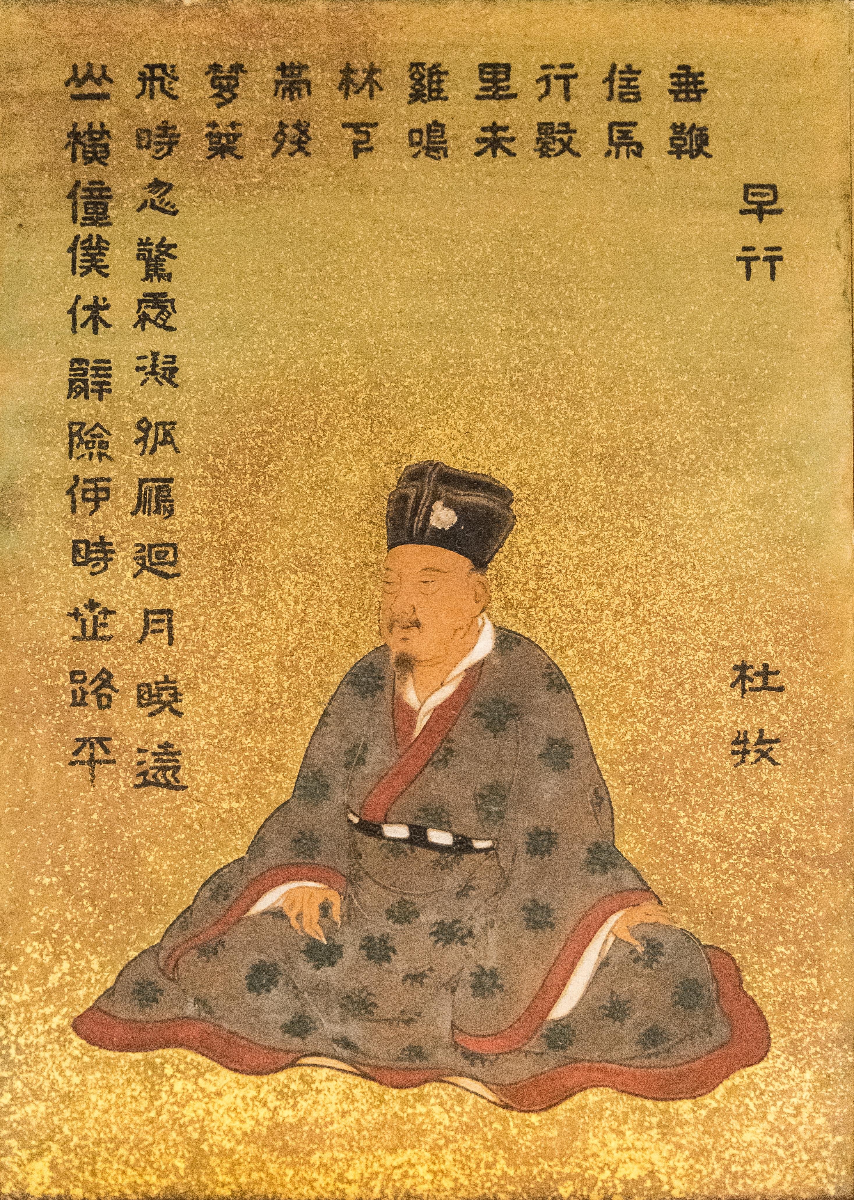Du Mu chinese